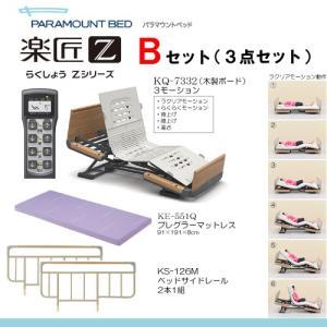 パラマウントベッド 楽匠Zシリーズ 3モーション お得な3点セット(Bセット) 木製ボード レギュラー|himawari-kaigo