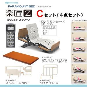 パラマウントベッド 楽匠Zシリーズ 3モーション お得な4点セット(Cセット) 木製ボード レギュラー|himawari-kaigo