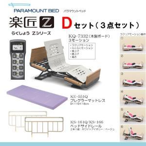 パラマウントベッド 楽匠Zシリーズ 3モーション お得な3点セット(Dセット) 木製ボード レギュラー|himawari-kaigo