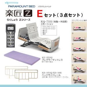 パラマウントベッド 楽匠Zシリーズ 3モーション お得な3点セット(Eセット) 樹脂・木目ボード レギュラー|himawari-kaigo