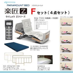 パラマウントベッド 楽匠Zシリーズ 3モーション お得な4点セット(Fセット) 樹脂・木目ボード レギュラー|himawari-kaigo