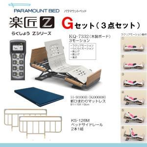 パラマウントベッド 楽匠Zシリーズ 3モーション お得な3点セット(Gセット) 木製ボード レギュラー|himawari-kaigo