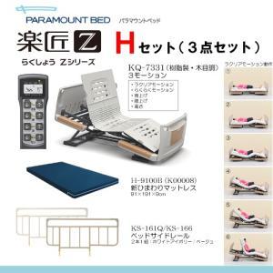 パラマウントベッド 楽匠Zシリーズ 3モーション お得な3点セット(Hセット) 樹脂・木目ボード レギュラー|himawari-kaigo