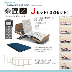 パラマウントベッド 楽匠Zシリーズ 3モーション お得な3点セット(Jセット) 木製ボード レギュラー|himawari-kaigo