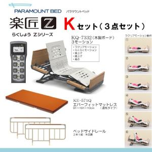 パラマウントベッド 楽匠Zシリーズ 3モーション お得な3点セット(Kセット) 木製ボード レギュラー|himawari-kaigo