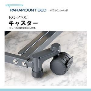 パラマウントベッド キャスター(KQ-P70C) 楽匠Zシリーズ専用