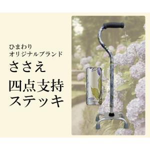 杖 ステッキ 軽量 ささえ 四点支持ステッキ 柄タイプ R08002 介護用品|himawari-kaigo
