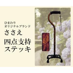 杖 ステッキ 軽量 ささえ 四点支持ステッキ 柄タイプ R08003 介護用品|himawari-kaigo