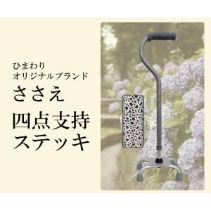 杖 ステッキ 軽量 ささえ 四点支持ステッキ 柄タイプ R08004 介護用品|himawari-kaigo