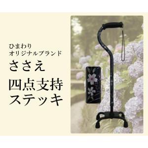 杖 ステッキ 軽量 ささえ 四点支持ステッキ 柄タイプ R08006 介護用品|himawari-kaigo