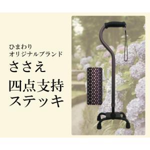 杖 ステッキ 軽量 ささえ 四点支持ステッキ 柄タイプ R08007 介護用品|himawari-kaigo
