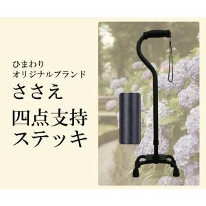 杖 ステッキ 軽量 ささえ 四点支持ステッキ 無地タイプ R08005 介護用品|himawari-kaigo