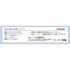 送料無料☆ ひまわり 防水太郎 《防水シーツ》[部分:140×90cm] G00070|himawari-kaigo|04