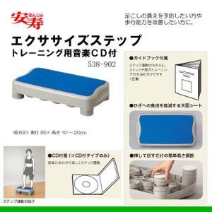 安寿 エクササイズステップ トレーニング用音楽CD付 [538-902]|himawari-kaigo