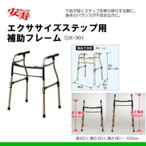 安寿 エクササイズステップ用補助フレーム[538-904]|himawari-kaigo