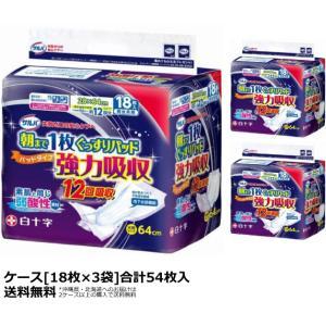 白十字 サルバ朝まで1枚ぐっすりパッド 強力吸収12回吸収 ケース18枚×3袋 尿とりパッド (パット) 大人用紙おむつ 介護用オムツ   G08807 himawari-kaigo