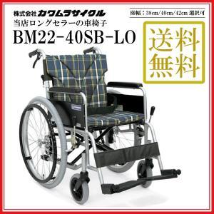 一流メーカー☆カワムラサイクル BM22-40SB-LO (自走用車椅子) 車椅子 車いす 車イス|himawari-kaigo