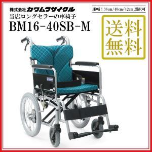 一流メーカー☆カワムラサイクル BM16-40SB-M (介助用車椅子) 車椅子 車いす 車イス|himawari-kaigo