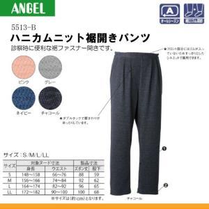 エンゼル 5513-B ハニカムニット裾開きパンツ サイズS/M/L/LL A04103|himawari-kaigo