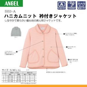 エンゼル 5553-A ハニカムニット 衿付きジャケット(婦人用)サイズS/M/L/LL A04105|himawari-kaigo