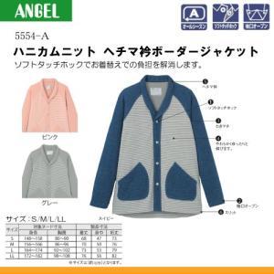 エンゼル 5554-A ハニカムニット ヘチマ衿ボーダージャケット サイズS/M/L/LL A04040|himawari-kaigo