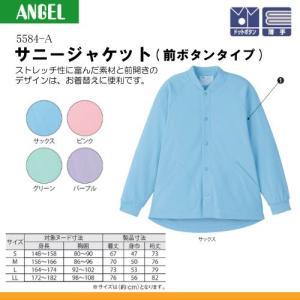 エンゼル 5584-A サニージャケット(前ボタンタイプ)サイズS/M/L/LL A04832|himawari-kaigo