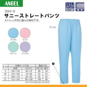 エンゼル 5584-B サニーストレートパンツ サイズS/M/L/LL A04833|himawari-kaigo