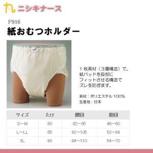 ニシキ おむつカバー おむつホルダー F916 サイズ(S-M/L-LL) 介護用衣料|himawari-kaigo