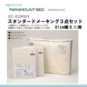 パラマウントベッド製 スタンダードメーキング3点セット(マットレス幅91cm用ミニ) KZ-639004|himawari-kaigo