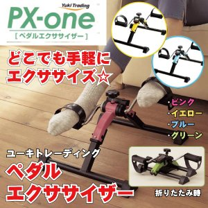 ユーキトレーディング ペダルエクササイザー PX-one 《カラー:ピンク》 健康器具 送料無料 セール対象商品|himawari-kaigo