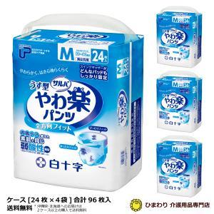 紙おむつ 大人用 白十字 うす型やわ楽パンツ Mサイズ ケース(24枚入×4袋) 紙 パンツ オムツ 介護用品 (おしっこ約2回分) G00641|himawari-kaigo
