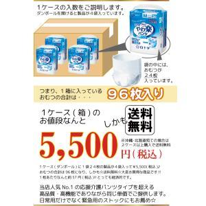 白十字 うす型やわ楽パンツ Mサイズ ケース(24枚入×4袋) 大人用おむつ パンツ型 (おしっこ約2回分) G00641|himawari-kaigo|04