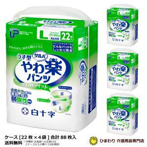 紙おむつ 大人用 白十字 うす型やわ楽パンツ Lサイズ ケース(22枚入×4袋) 紙 パンツ オムツ 介護用品 (おしっこ約2回分) G00642|himawari-kaigo