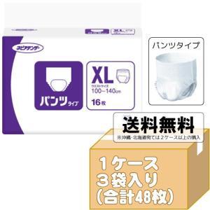 ネピアテンダー パンツタイプ XLサイズ ケース(16枚入×3袋) 大人用紙おむつ 介護用オムツ (おしっこ約3回分) G00456|himawari-kaigo