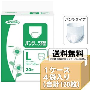 ネピアテンダー パンツタイプ うす型しっかりホールド Lサイズケース 30枚入×4袋 大人用紙おむつ 介護用オムツ G00430|himawari-kaigo