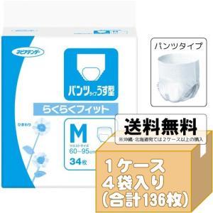 ネピアテンダー パンツタイプ うす型らくらくフィット Mサイズケース 34枚入×4袋 大人用紙おむつ 介護用オムツ G00431|himawari-kaigo