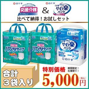 販売終了!白十字 比べて納得お試しセット (応援介護&うす型やわ楽パンツ)1ケース3袋入|himawari-kaigo