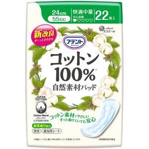 軽失禁 パッド コットン100% 自然素材パッド 快適中量55cc 24枚入 エリエール 大王製紙 G018650|himawari-kaigo