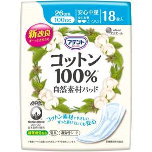 軽失禁 パッド コットン100% 自然素材パッド 安心中量100cc 20枚入 エリエール 大王製紙 G01867|himawari-kaigo