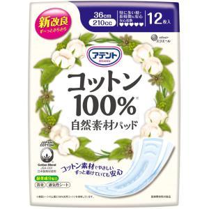 軽失禁 パッド コットン100% 自然素材パッド 特に多い時 長時間も安心210cc 12枚入 エリエール 大王製紙 G017430|himawari-kaigo