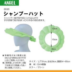 エンゼル 6048 シャンプーハット J04741|himawari-kaigo