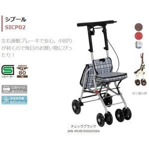 幸和製作所 SICP02 シプール コンパクトタイプ シルバーカー|himawari-kaigo