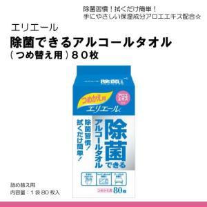 大王製紙 エリエール 除菌できるアルコールタオル つめ替え用80枚 H00311|himawari-kaigo