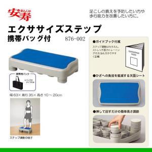 安寿 エクササイズステップ 携帯バッグ付 [876-002]|himawari-kaigo