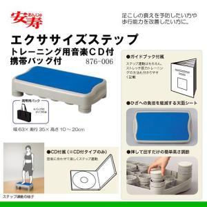 安寿 エクササイズステップ トレーニング用音楽CD付・携帯バッグ付 [876-006]|himawari-kaigo