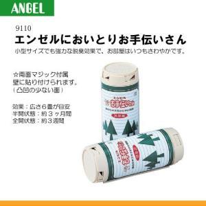 エンゼル 9110 においとりお手伝いさん (室内・トイレ用) I01902|himawari-kaigo