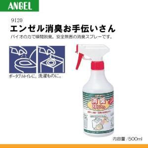 エンゼル 9120 消臭お手伝いさん(ぬれた場所用)スプレー式 500ml F04700|himawari-kaigo