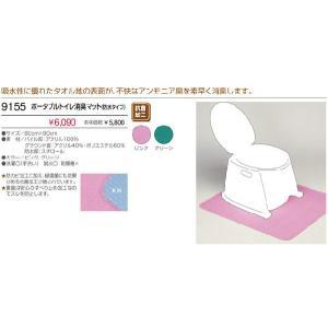 ポータブルトイレ消臭マット(防水タイプ)(防水タイプ)  9155 [エンゼル製]|himawari-kaigo