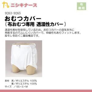 ニシキ株式会社 おむつカバー (透湿性カバー)(SS〜Mサイズ) 介護用衣料|himawari-kaigo