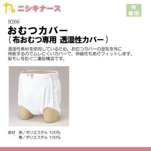 ニシキ株式会社 おむつカバー (透湿性カバー) Lサイズ:9266 介護用衣料 G05026|himawari-kaigo